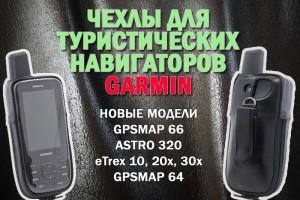Расширение ассортимента чехлов для портативных навигаторов Garmin.