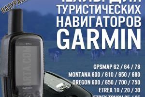 Чехлы для туристических навигаторов Garmin.