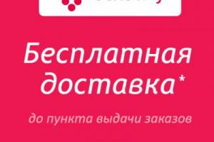 Бесплатная доставка до пункта выдачи заказов Boxberry