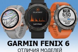 Garmin Fenix 6 сравнение и отличия моделей
