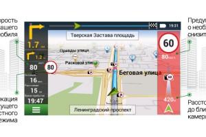 Компания NAVITEL выпустила новую версию программы Навител Навигатор