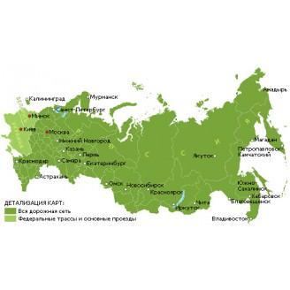 Дороги России. РФ. Версия 5.32 - карта для навигаторов GARMIN