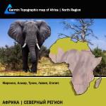 Африка Северный Регион Топография для Garmin