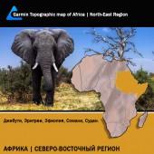 Африка Северо-Восточный Регион Топография для Garmin