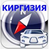 СитиГид - Киргизия