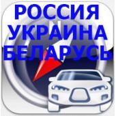 СитиГид - Россия, Украина, Беларусь