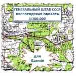 Белгородская область Генштаб СССР (IMG)