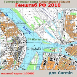 Астраханская область ТОПО для Garmin (IMG)