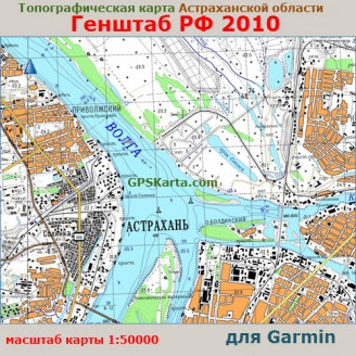 Топографическая карта Астраханской области v1.5 Garmin (IMG)