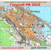 Дагестан Республика ТОПО v1.0 для Garmin (IMG)