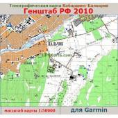Кабардино-Балкария ТОПО для Garmin (IMG)