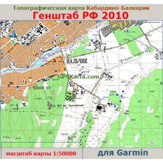 Топографическая карта Кабардино-Балкарской Республики Garmin (IMG)