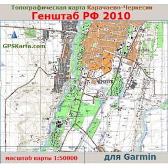Топографическая карта Карачаево-Черкесской Республики Garmin (IMG)