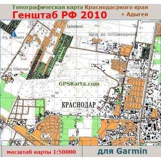 Топографическая карта Краснодарского края и Адыгеи Garmin (IMG)