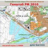 Ростовская область ТОПО для Garmin (IMG)