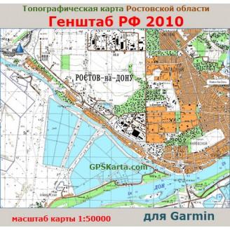 Топографическая карта Ростовской области Garmin (IMG)