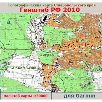 Топографическая карта Ставропольского края Garmin (IMG)