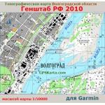Волгоградская область ТОПО для Garmin (IMG)