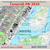 Волгоградская область ТОПО для Garmin v1.5 (IMG)