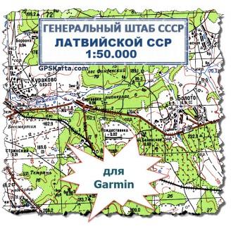 Топографическая карта Латвийской ССР для Garmin (IMG)