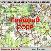 Московская область Генштаб СССР (IMG)