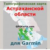 Астраханская область для Garmin v2.5 (IMG)