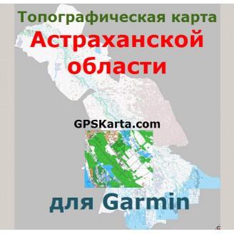 Топографическая карта Астраханской области v2.5 для Garmin (IMG)