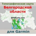 Белгородская область для Garmin v2.0 (IMG)
