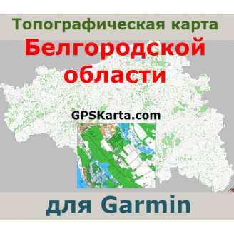 Топографическая карта Белгородской области v2.5 для Garmin (IMG)