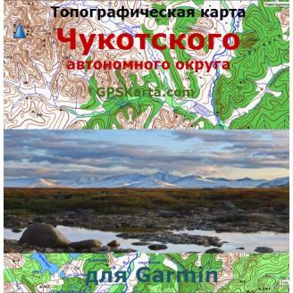 Топографическая карта Чукотского АО для Garmin (IMG)