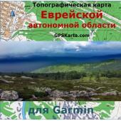 Еврейская Автономная область для Garmin v2.5 (IMG)