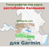 Калмыкия топографическая карта для Garmin v2.0 (IMG)