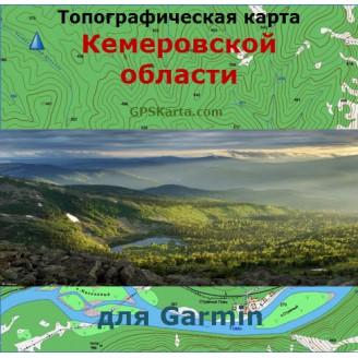 Топографическая карта Кемеровской области для Garmin (IMG)