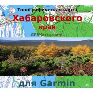 Топографическая карта Хабаровского края для Garmin (IMG)