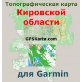 Кировская область топографическая карта для Garmin v2.5 (IMG)