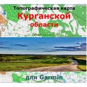 Курганская область топографическая карта v2.0 для Garmin