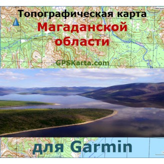 Топографическая карта Магаданской области для Garmin (IMG)