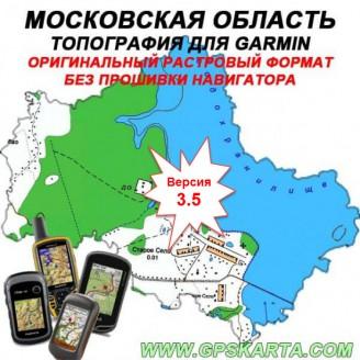Топографическая карта Московской области v3.5 для Garmin (IMG)