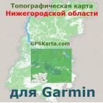 Нижегородская область для Garmin v2.0 (IMG)