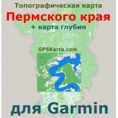 Пермский край для Garmin v3.0 (IMG)