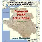 Краснодарский Край карта РККА для Garmin