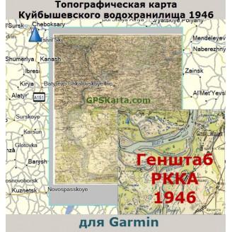 Военная карта РККА Куйбышевского вдхр 1946 года до затопления для Garmin