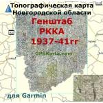 Новгородская область карта РККА для Garmin