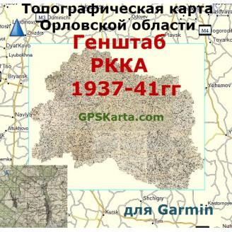 Военная карта Орловской области РККА для Garmin