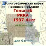 Псковская область карта РККА для Garmin