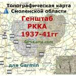 Смоленская область карта РККА для Garmin
