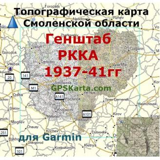 Военная карта Смоленской области РККА для Garmin