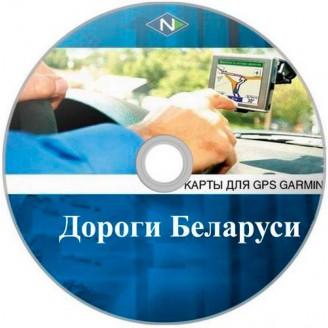 Дороги Беларуси 8.10 - карта для навигаторов GARMIN