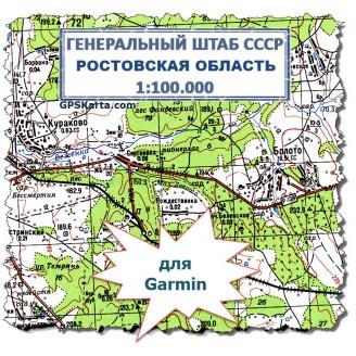 Топографическая карта Ростовской области для Garmin (IMG)
