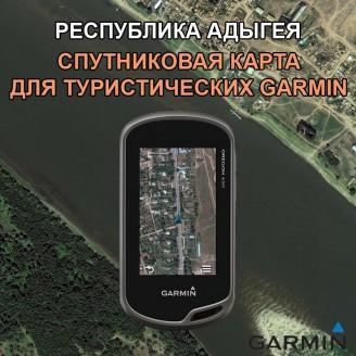Республика Адыгея - Спутниковая Карта для Garmin